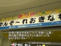 Okinawa Nanpa Thumb