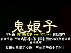 【老电影】1992 香港AV 《鬼娘子》 Thumb